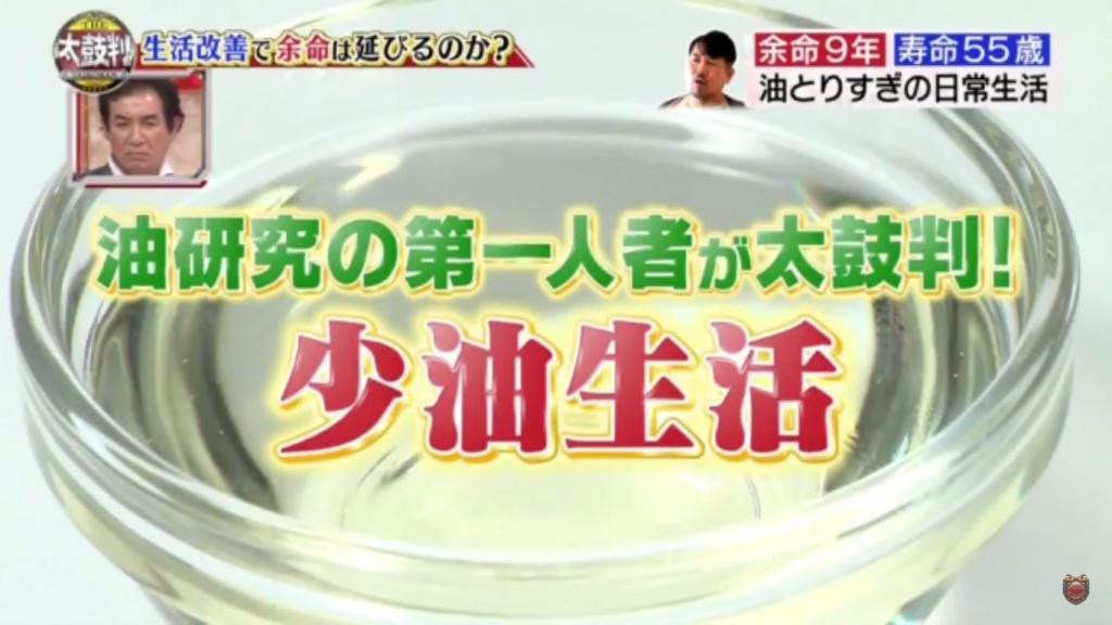 TBSの健康特番「名医のTHE太鼓判4」
